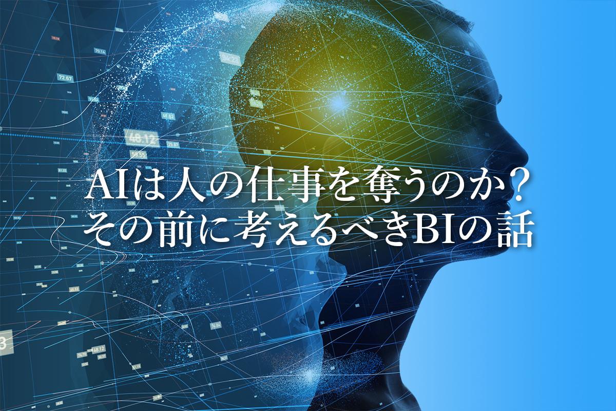 AIは人の仕事を奪うのか?その前に考えるべきBI(ベーシックインカム)の話