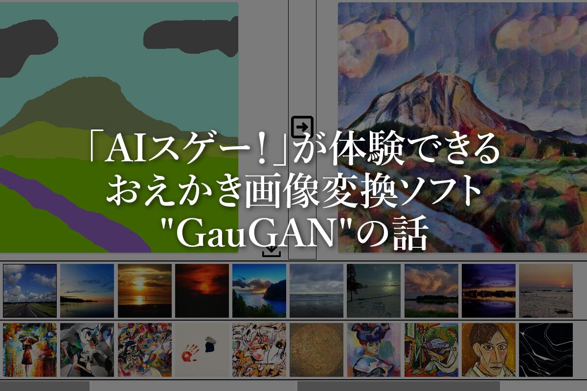 """「AIスゲー!」が体験できるおえかき画像変換ソフト""""GauGAN""""の話"""