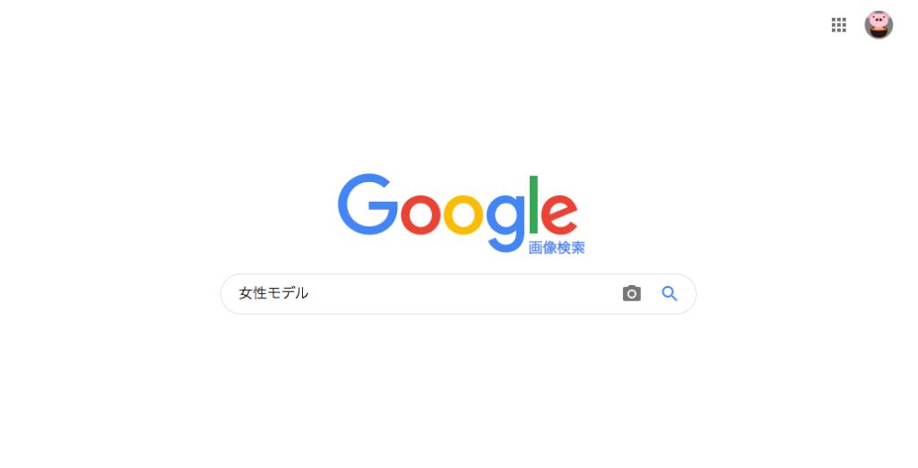 Googleで「女性モデル」を画像検索
