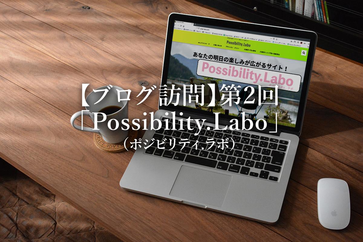 【ブログ訪問】第2回「Possibility.Labo(ポジビリティ.ラボ)」